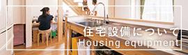 住宅設備について