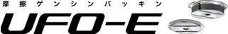 ゲンシンパッキンUFO-E